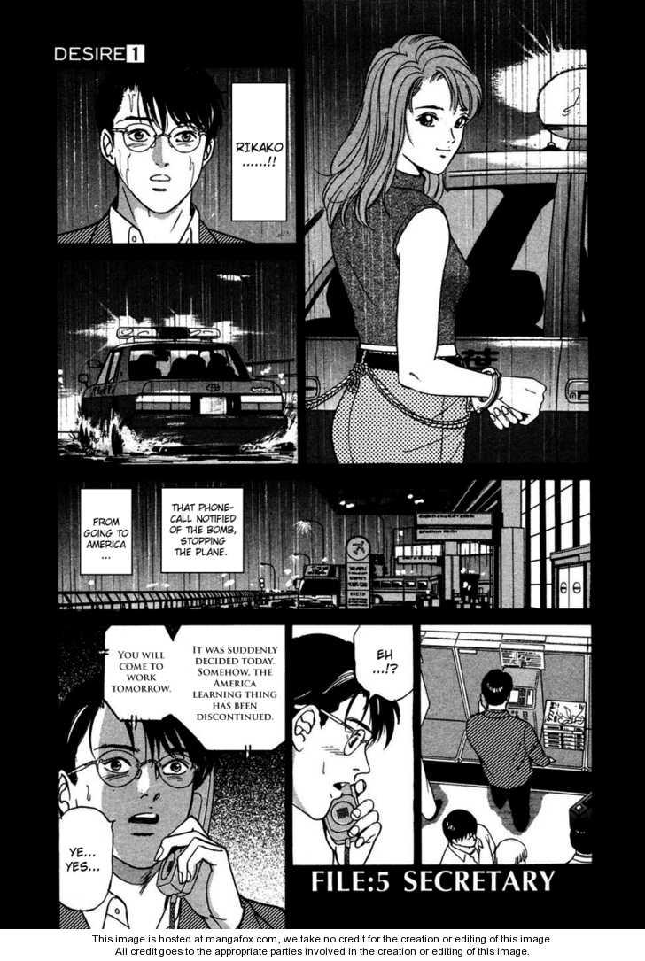 Desire (KOTANI Kenichi) 5 Page 2