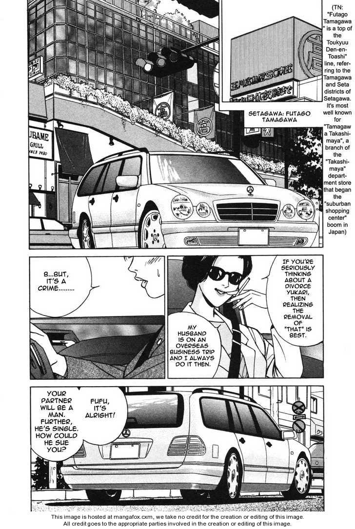 Desire (KOTANI Kenichi) 12 Page 2