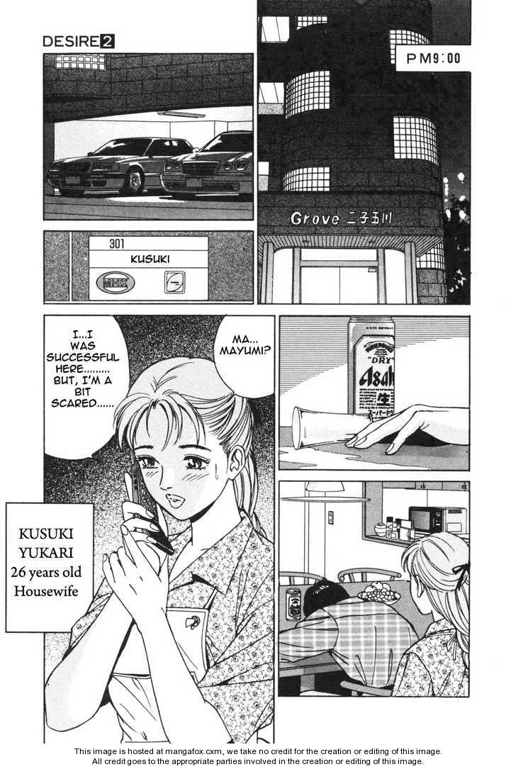 Desire (KOTANI Kenichi) 12 Page 3