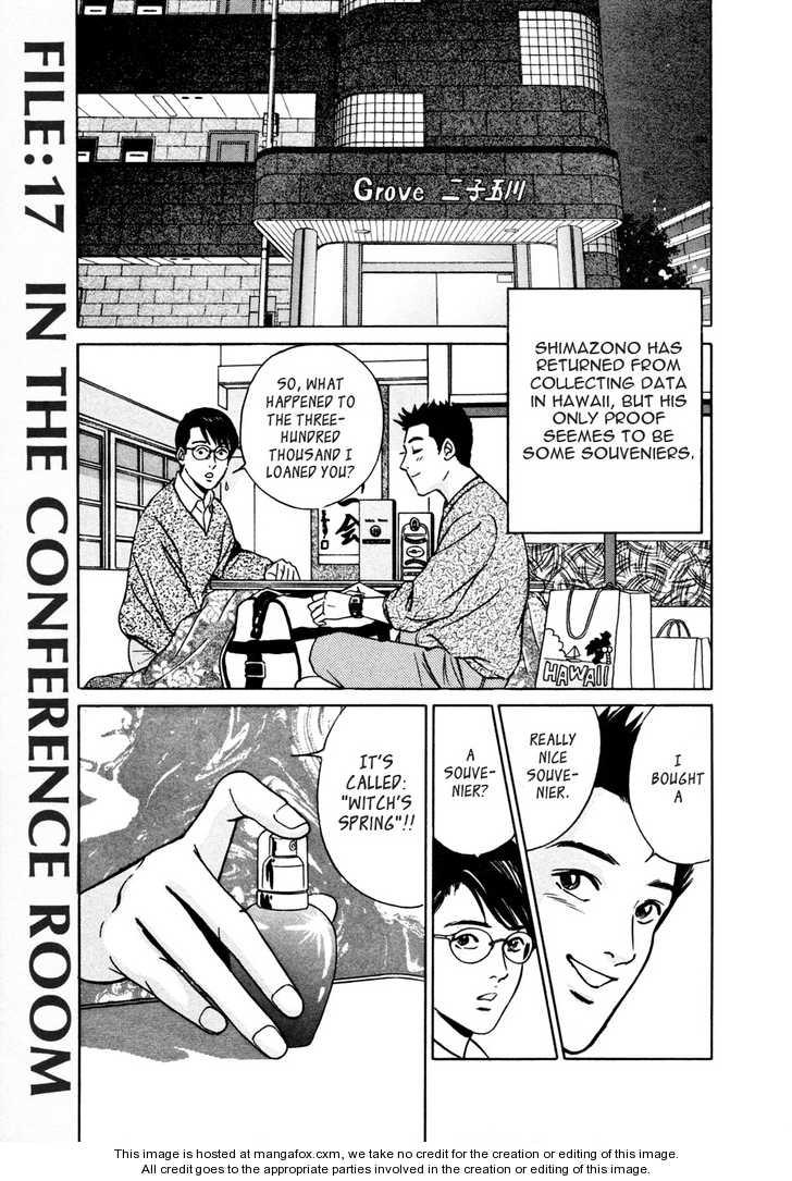 Desire (KOTANI Kenichi) 17 Page 2