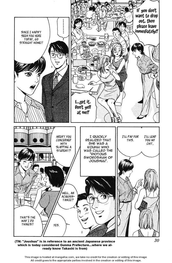 Desire (KOTANI Kenichi) 30 Page 3
