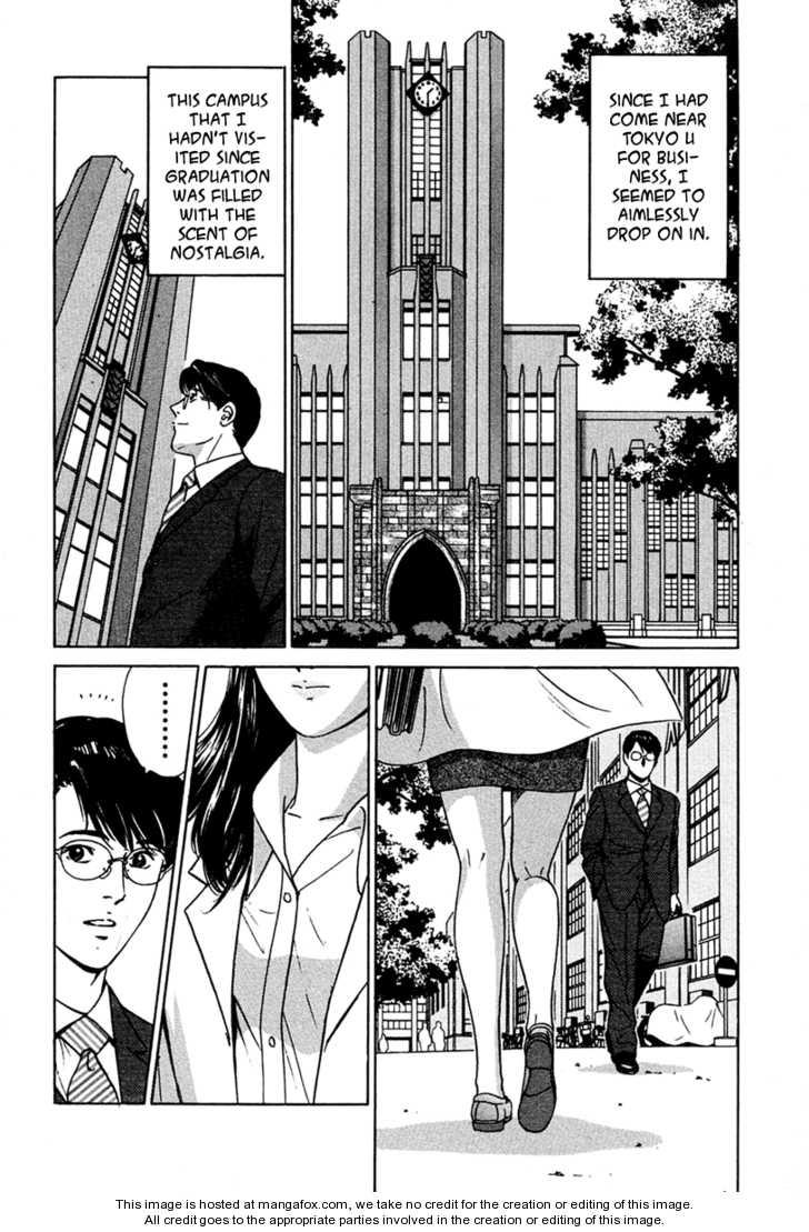 Desire (KOTANI Kenichi) 35 Page 2