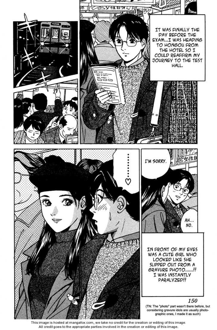 Desire (KOTANI Kenichi) 35 Page 4