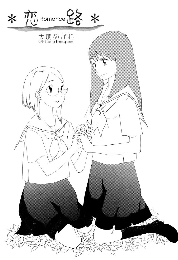 Tsubomi 4 Page 4