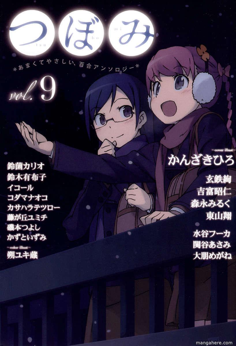 Tsubomi 1 Page 1