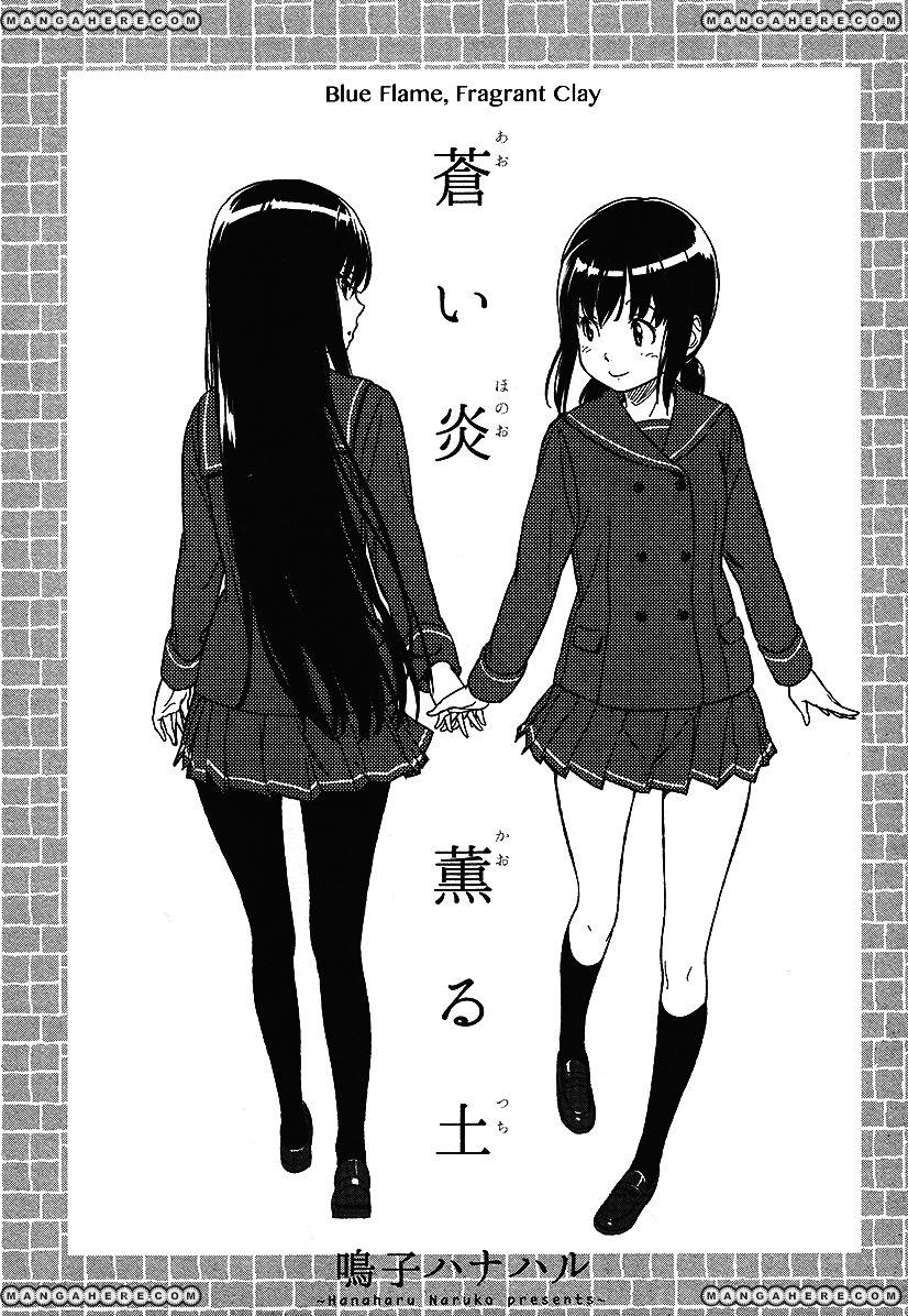 Tsubomi 1 Page 3
