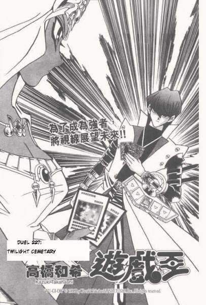 Yu-Gi-Oh! Duelist 168 Page 3