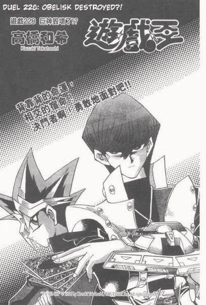 Yu-Gi-Oh! Duelist 169 Page 2