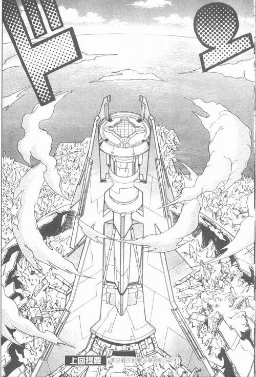 Yu-Gi-Oh! Duelist 184 Page 4
