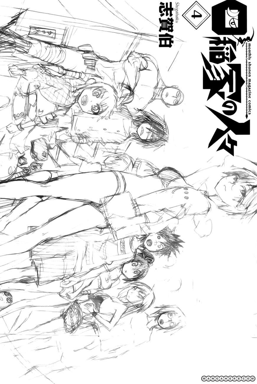 Shiinake no Hitobito 13 Page 2