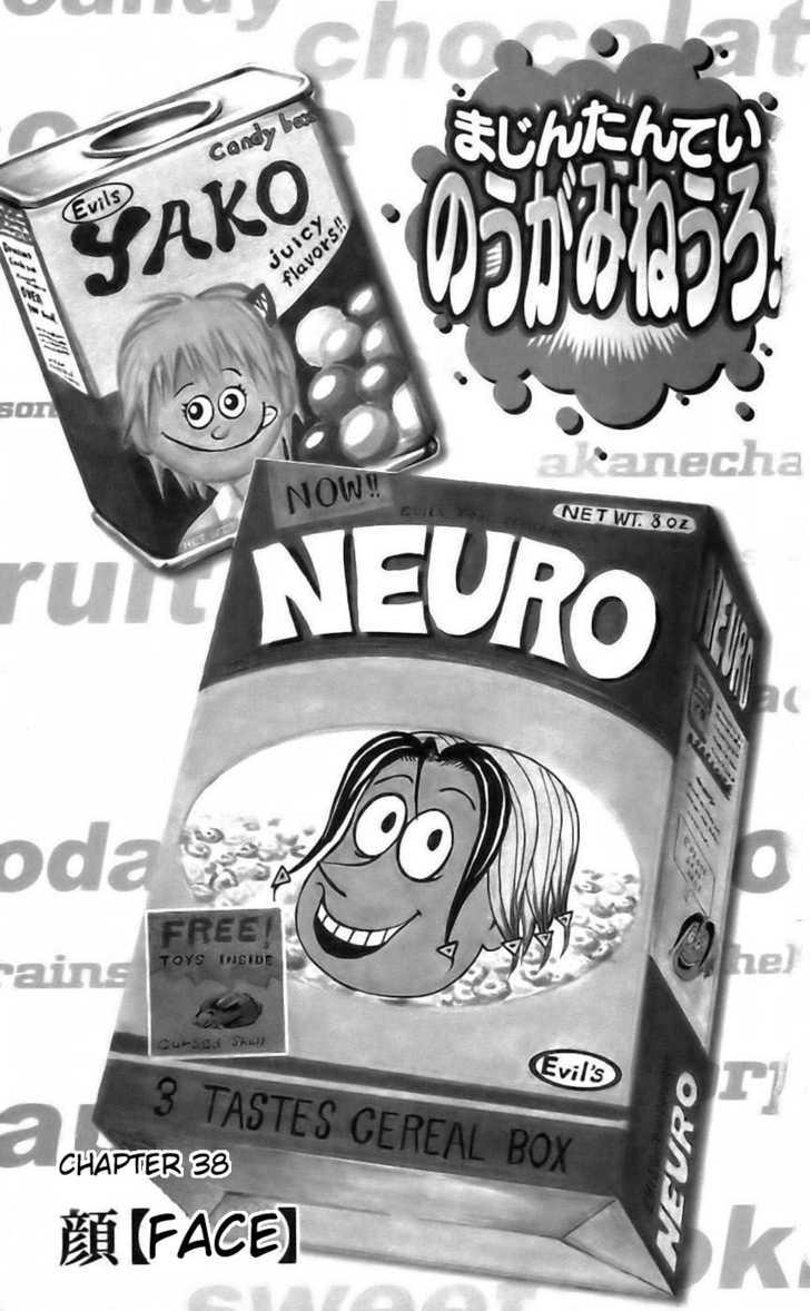Majin Tantei Nougami Neuro 38 Page 1