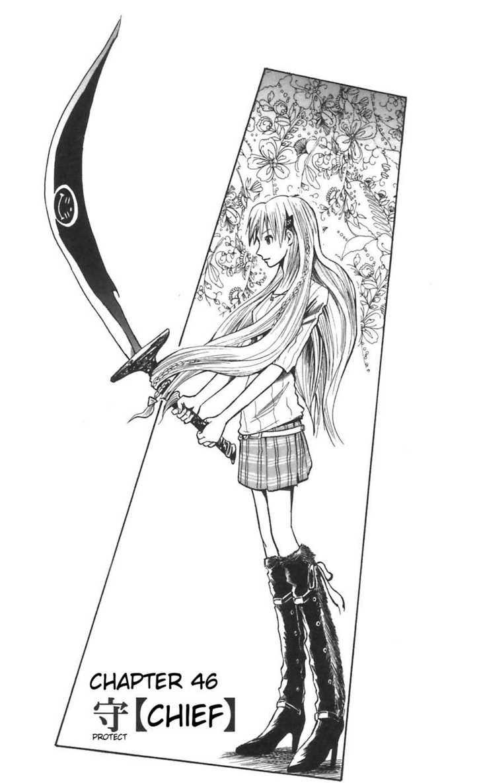 Majin Tantei Nougami Neuro 46 Page 1