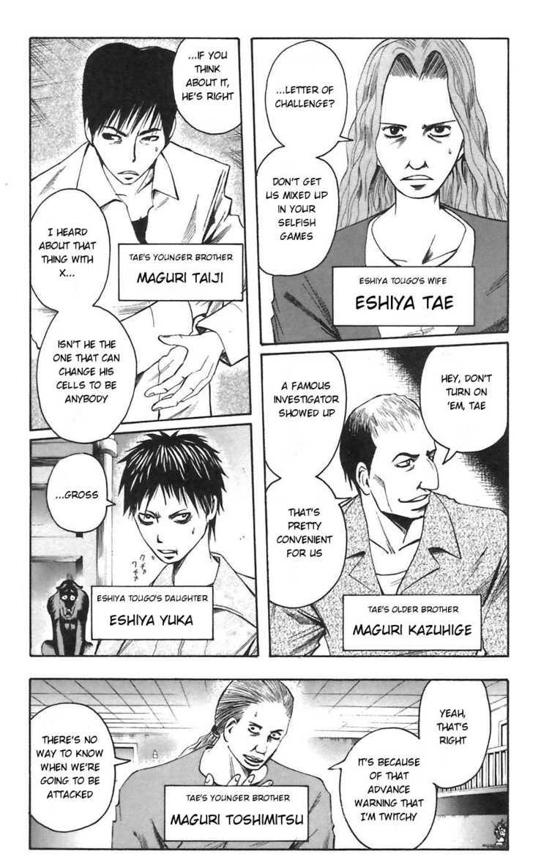 Majin Tantei Nougami Neuro 51 Page 3