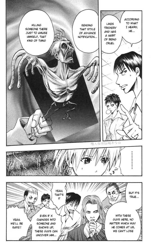Majin Tantei Nougami Neuro 51 Page 4
