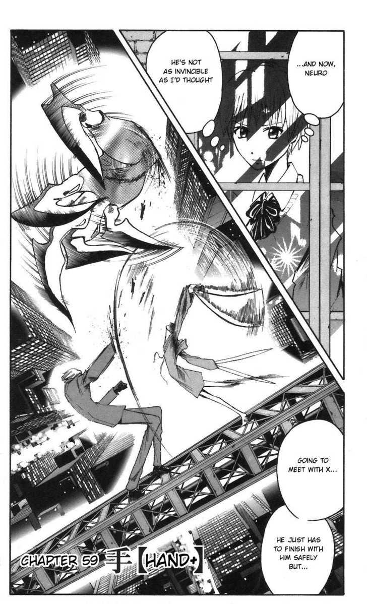 Majin Tantei Nougami Neuro 59 Page 2