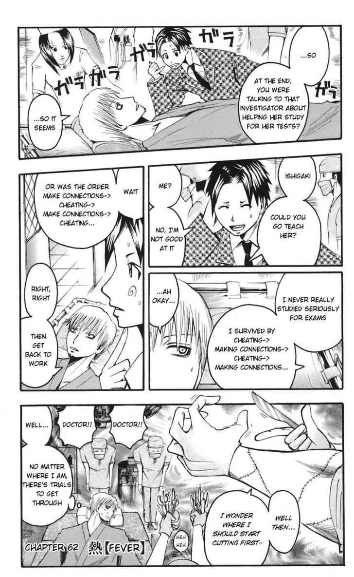 Majin Tantei Nougami Neuro 62 Page 1