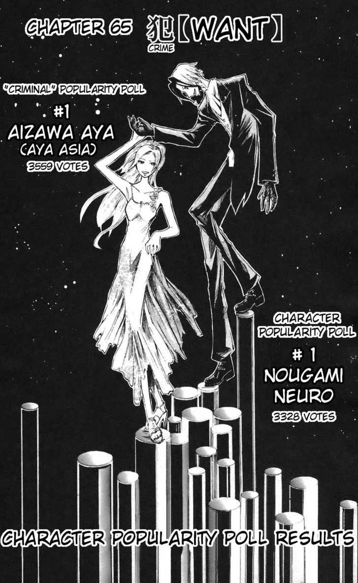 Majin Tantei Nougami Neuro 65 Page 2