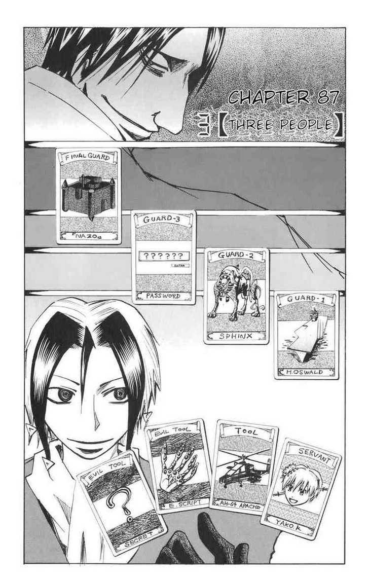 Majin Tantei Nougami Neuro 87 Page 2