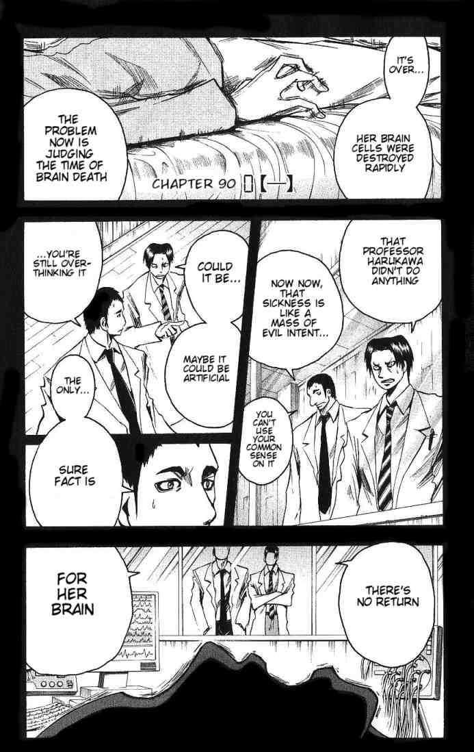 Majin Tantei Nougami Neuro 90 Page 1