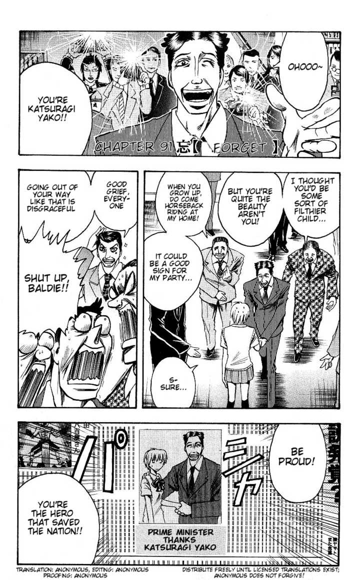 Majin Tantei Nougami Neuro 91 Page 1