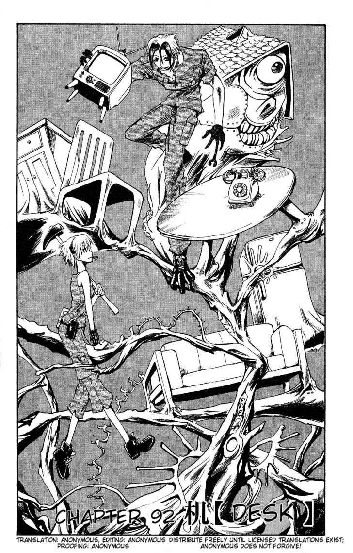 Majin Tantei Nougami Neuro 92 Page 1