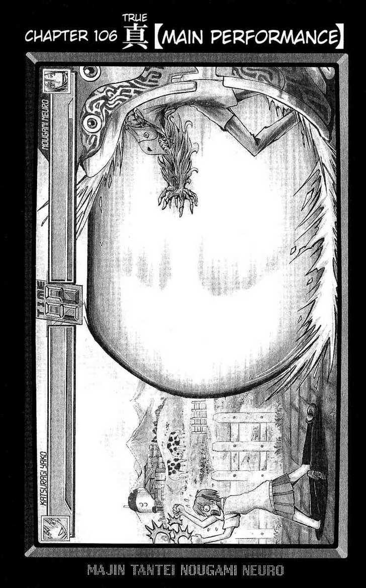 Majin Tantei Nougami Neuro 106 Page 1