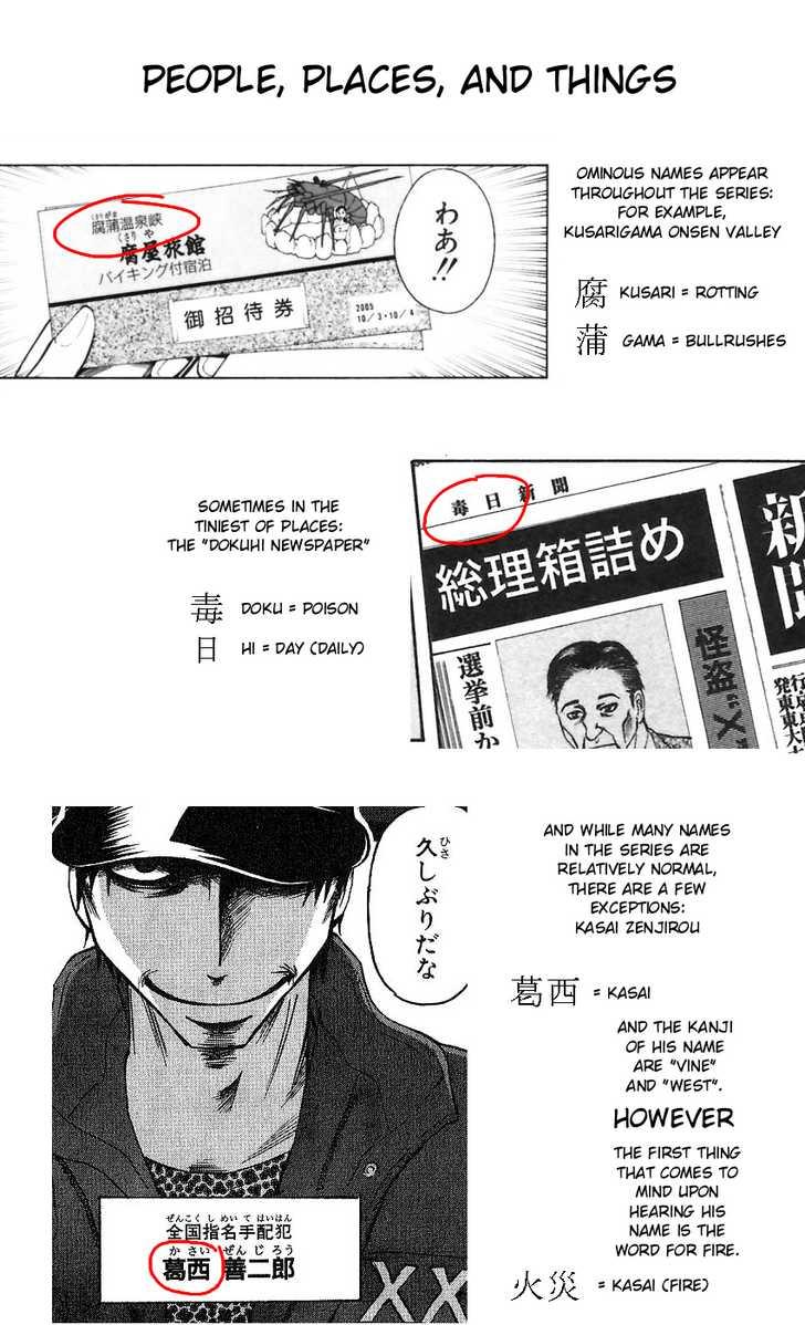 Majin Tantei Nougami Neuro 124.1 Page 2