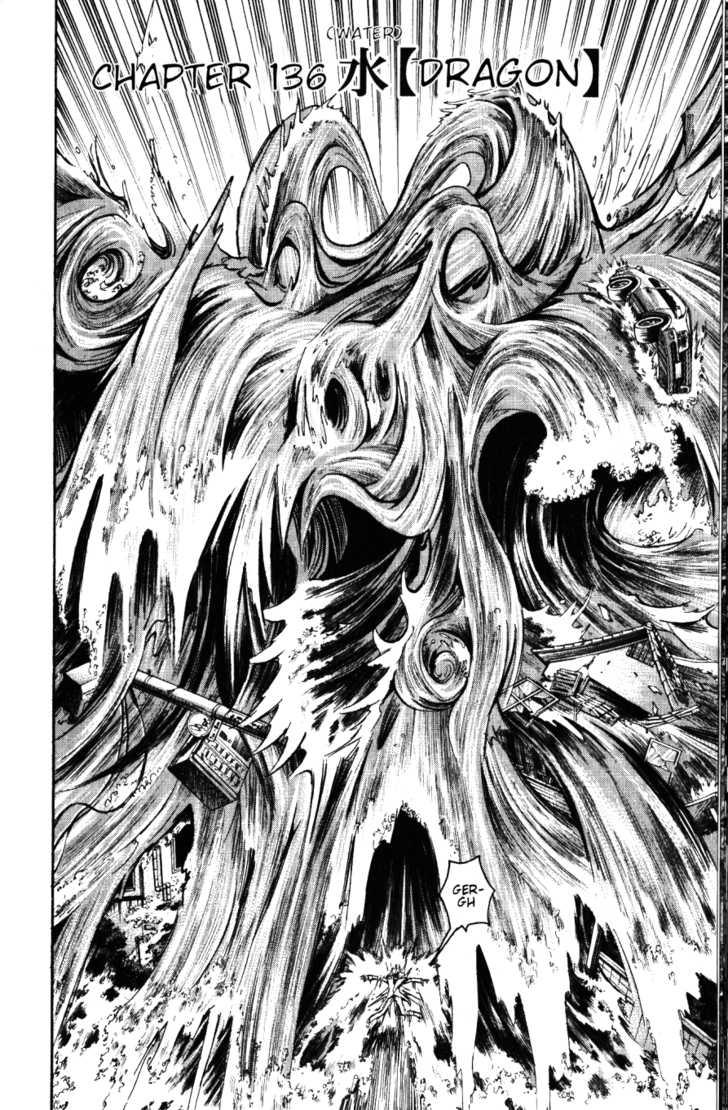 Majin Tantei Nougami Neuro 136 Page 2
