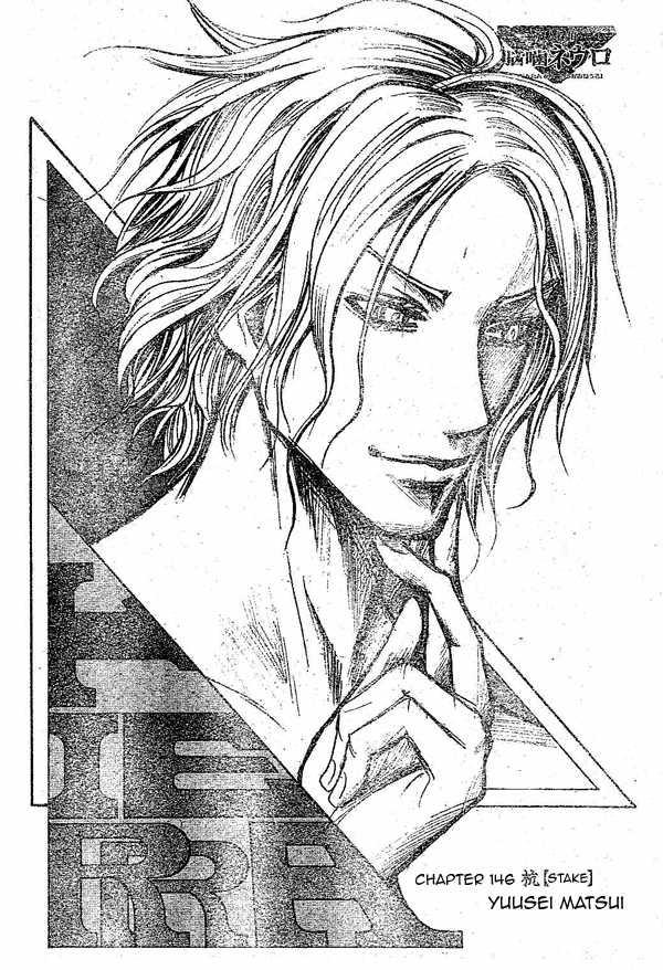 Majin Tantei Nougami Neuro 146 Page 2