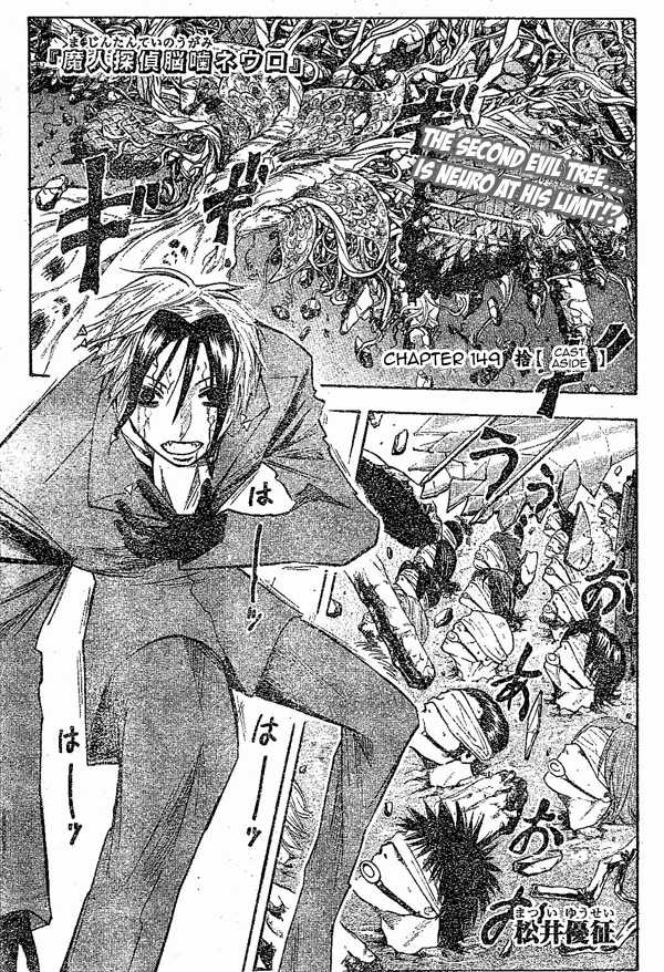 Majin Tantei Nougami Neuro 149 Page 2