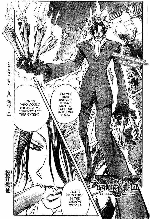 Majin Tantei Nougami Neuro 150 Page 4