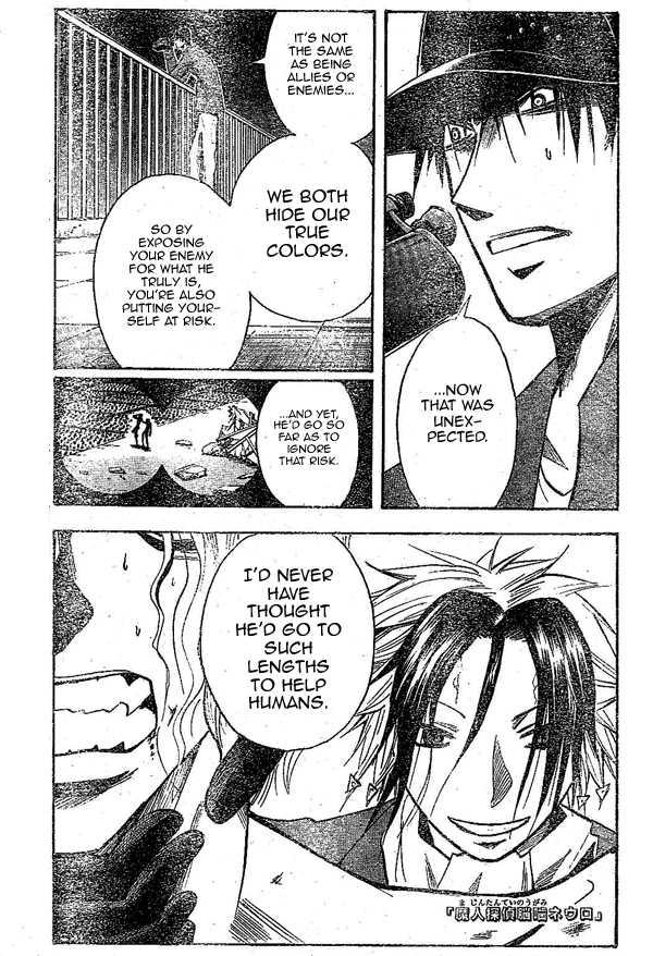 Majin Tantei Nougami Neuro 151 Page 2