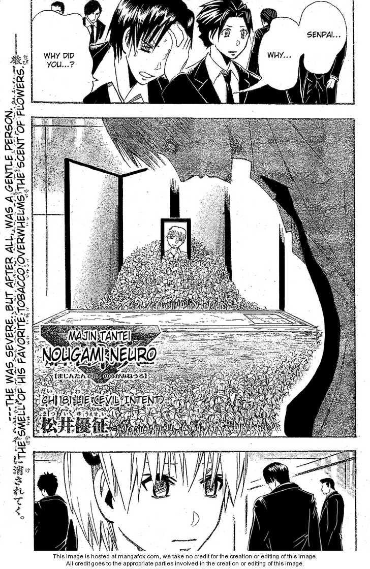 Majin Tantei Nougami Neuro 181 Page 1