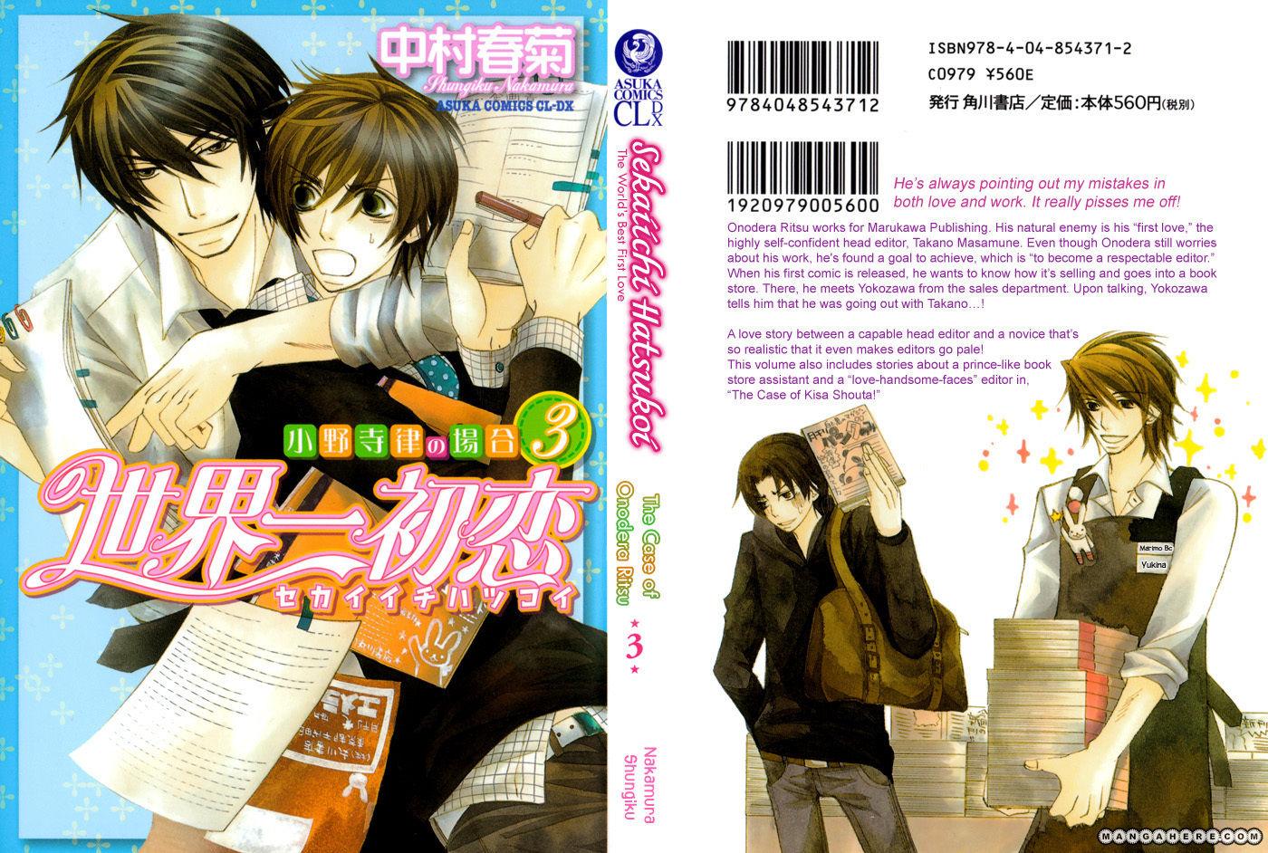 Sekaiichi Hatsukoi 2 Page 3