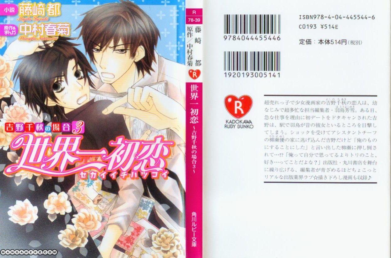 Sekaiichi Hatsukoi 7 Page 1