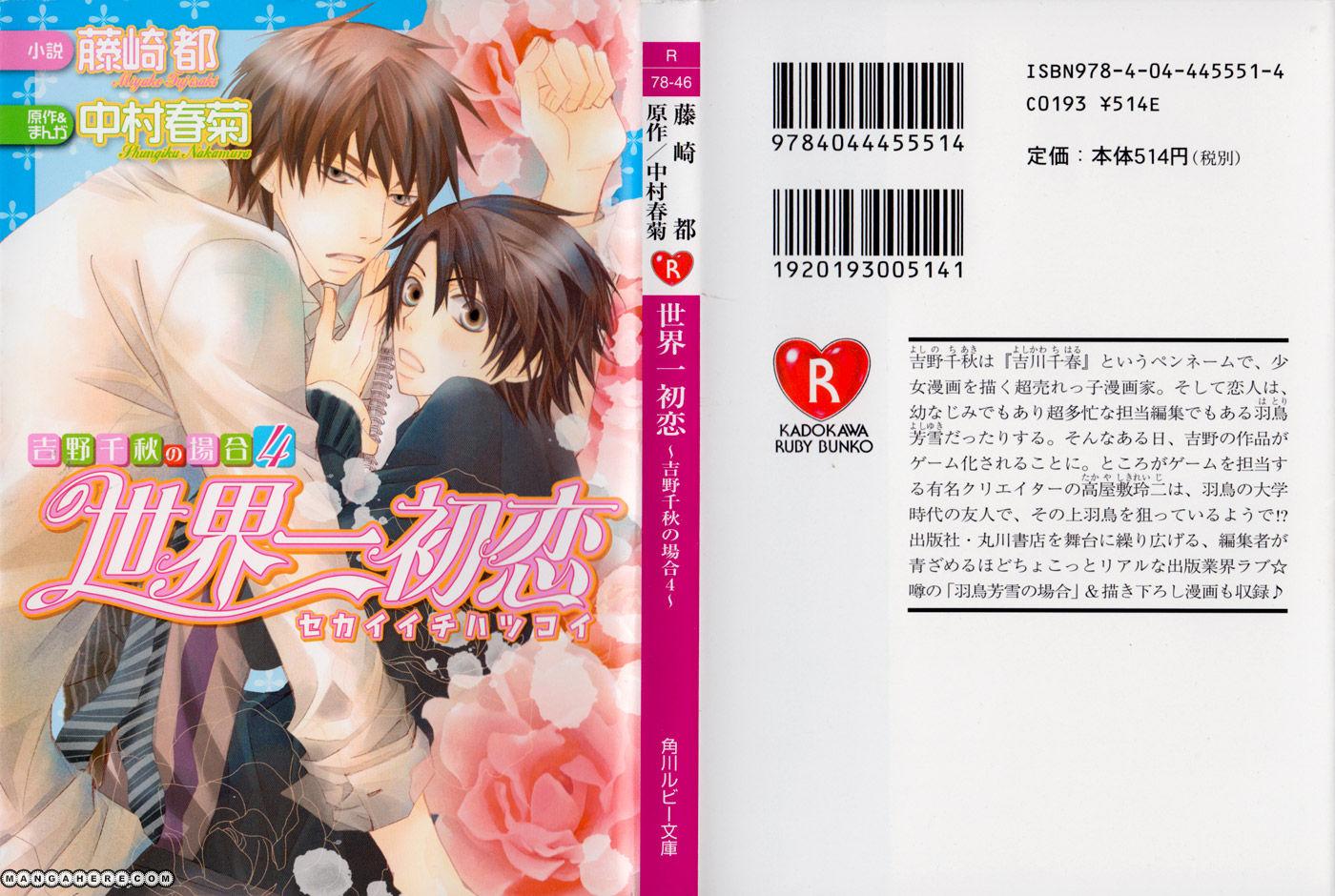 Sekaiichi Hatsukoi 8 Page 1