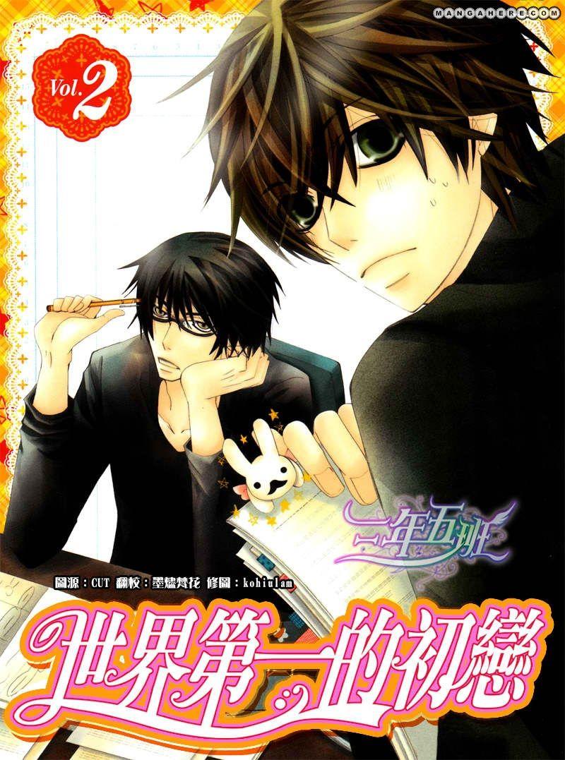 Sekaiichi Hatsukoi 10 Page 1