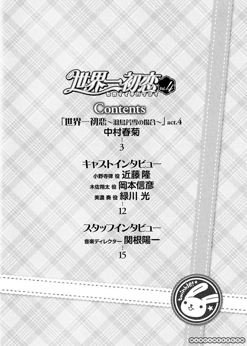 Sekaiichi Hatsukoi 12 Page 2