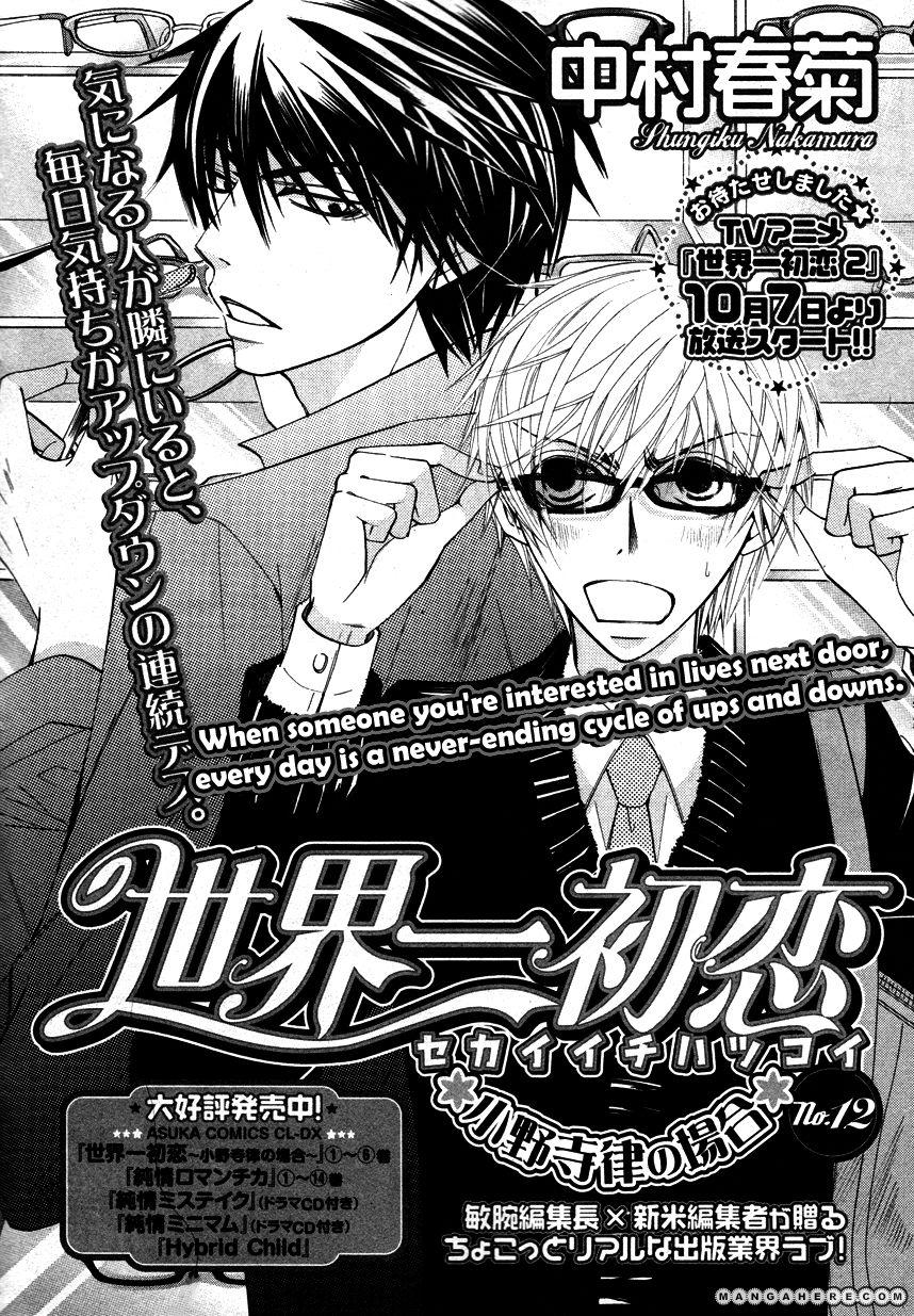 Sekaiichi Hatsukoi 1 Page 3