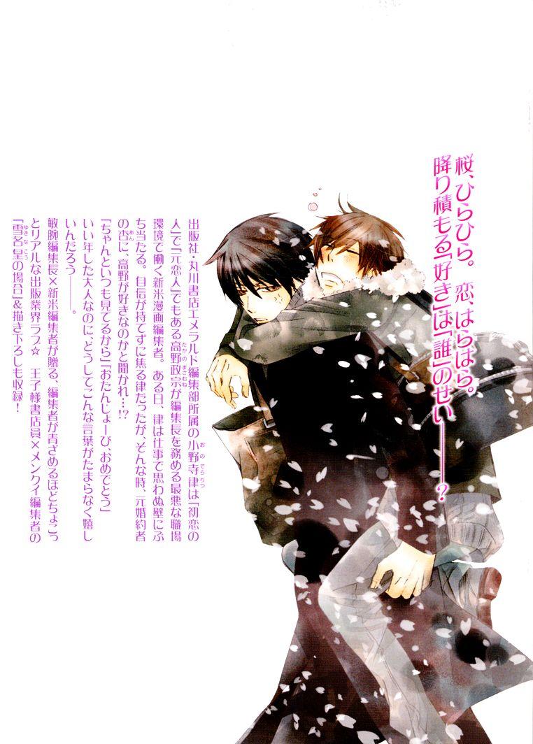 Sekaiichi Hatsukoi 3.5 Page 3