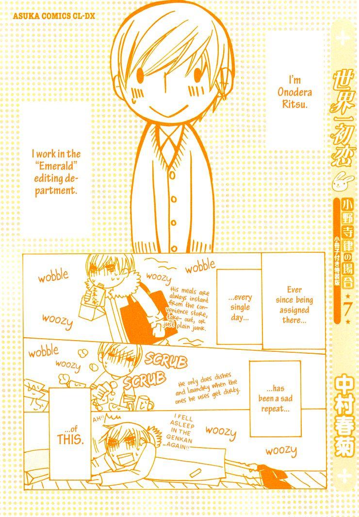 Sekaiichi Hatsukoi 3.5 Page 4