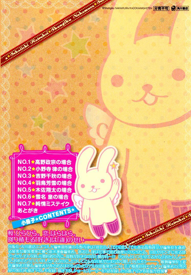 Sekaiichi Hatsukoi 3.6 Page 4