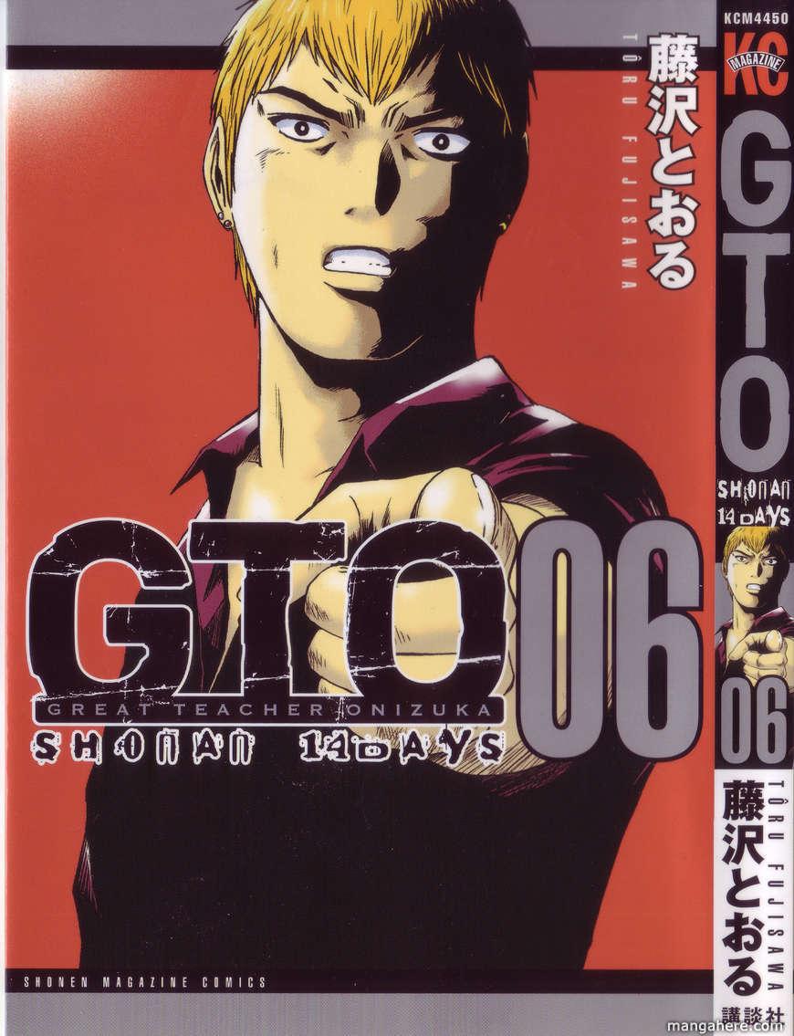 GTO - Shonan 14 Days 37 Page 1