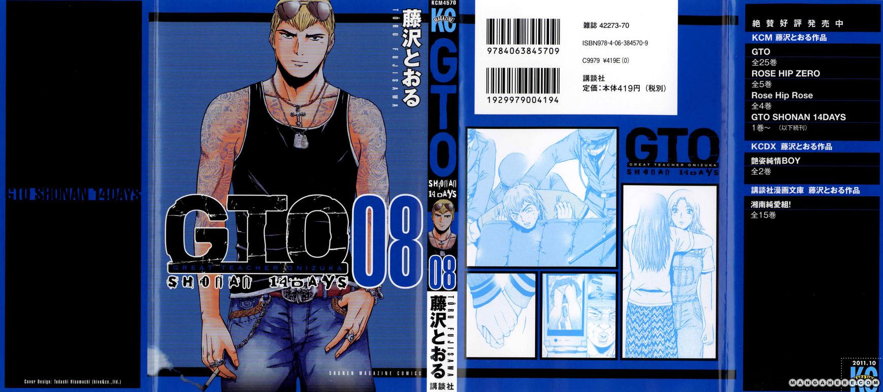 GTO - Shonan 14 Days 57 Page 1