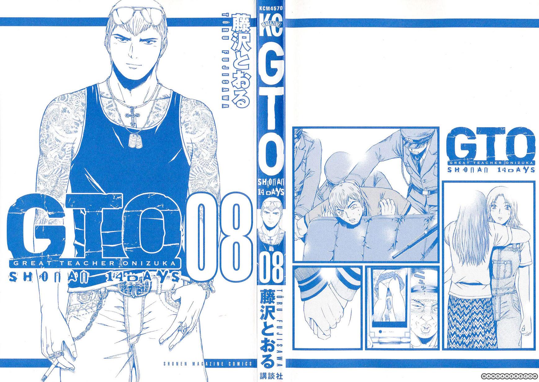 GTO - Shonan 14 Days 57 Page 2