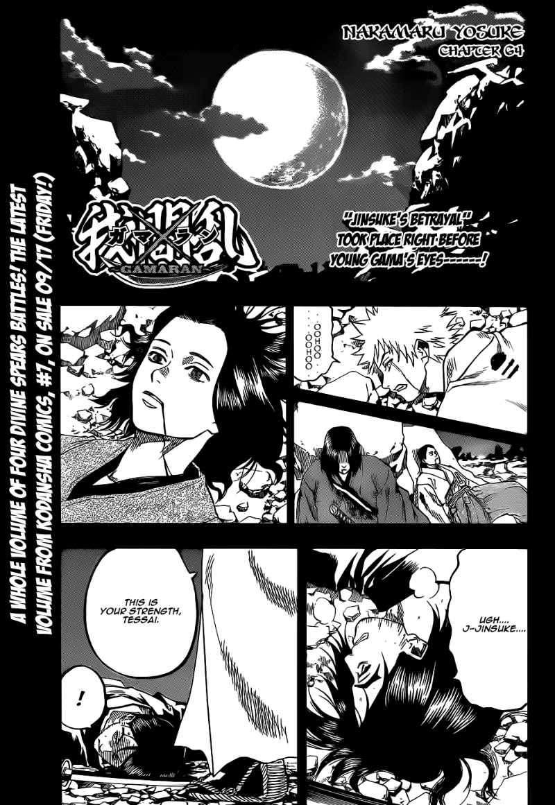 Gamaran 64 Page 2