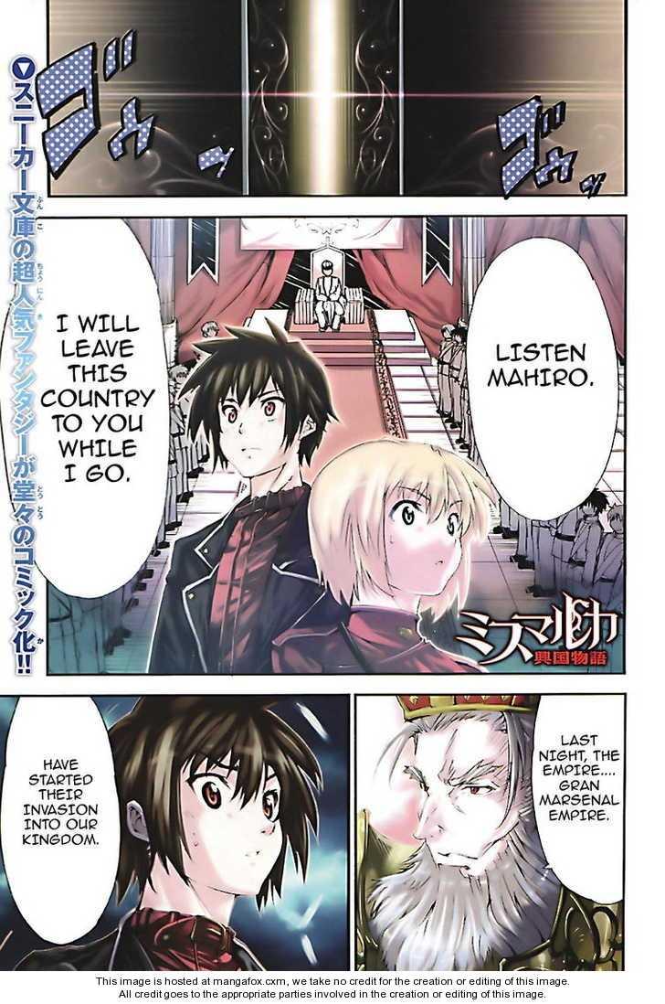 Misumaruka Koukoku Monogatari 1 Page 1