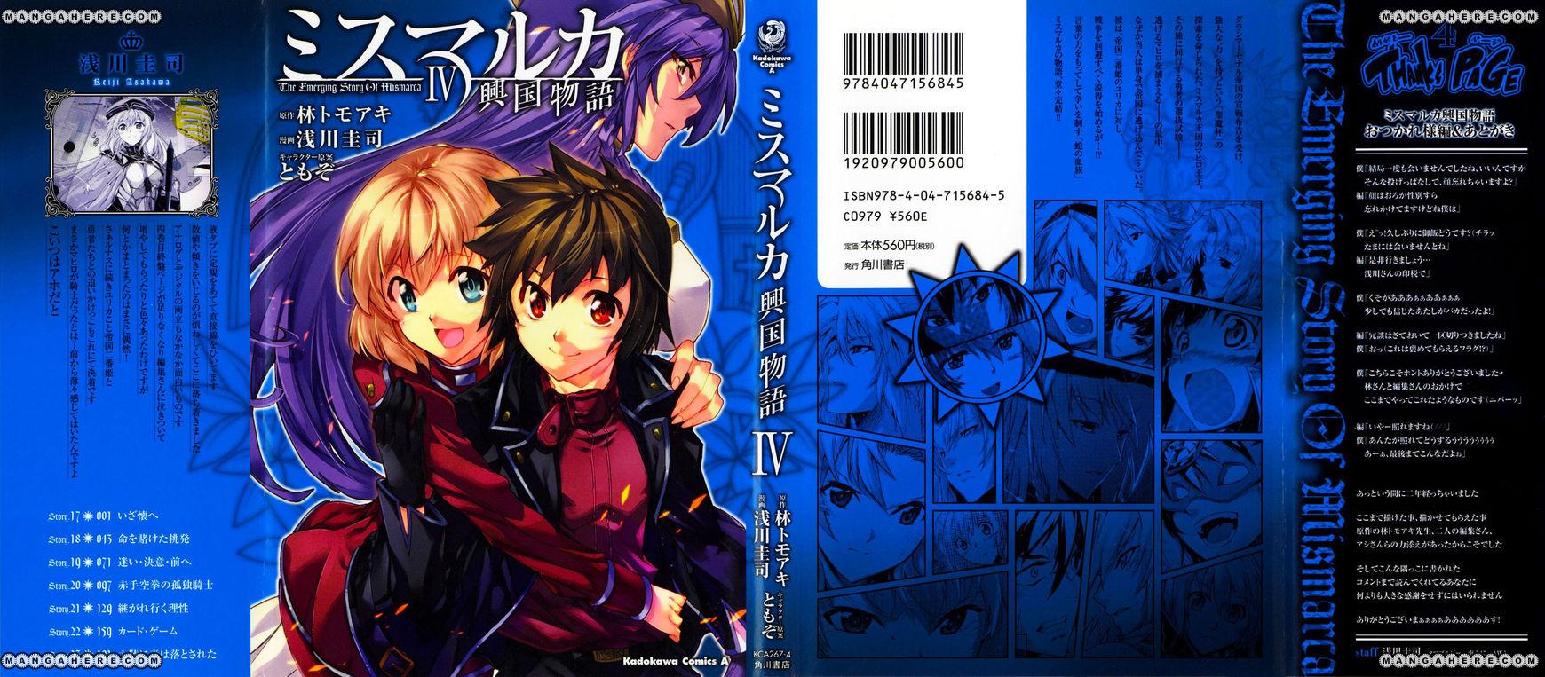 Misumaruka Koukoku Monogatari 17 Page 1
