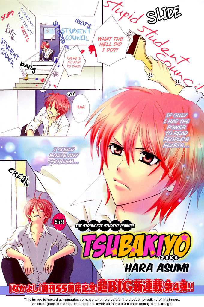 Saikyou Seitokai Tsubakiyo 1 Page 2