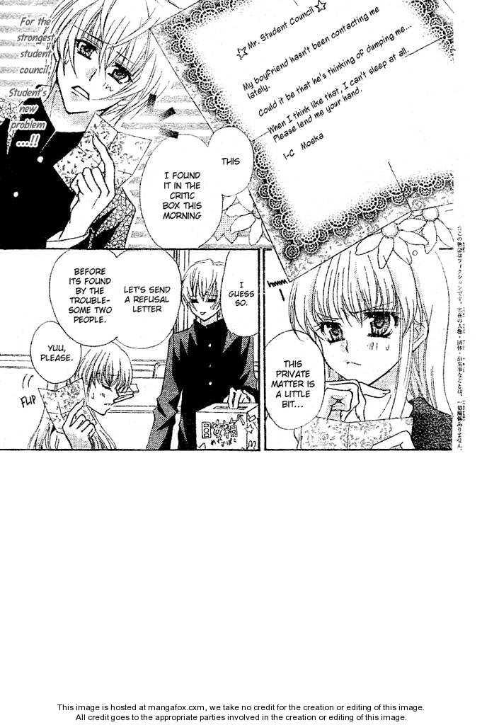 Saikyou Seitokai Tsubakiyo 2 Page 3